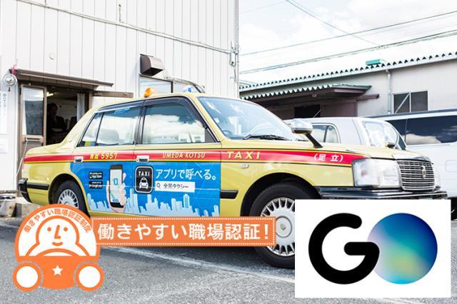 東京梅田交通株式会社 花畑営業所