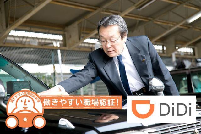 新梅田交通株式会社