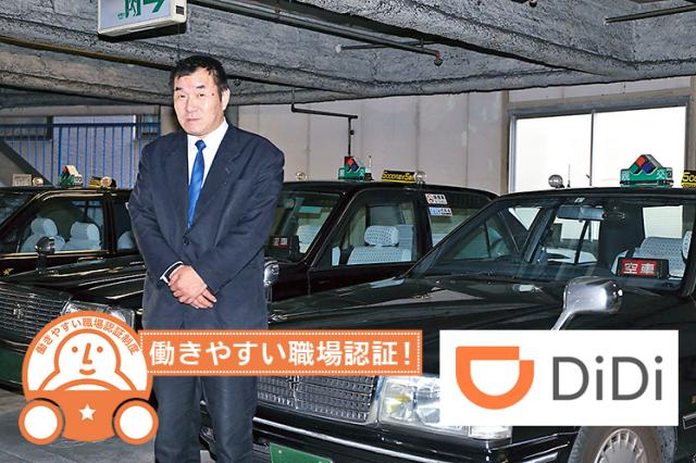 金星タクシー株式会社