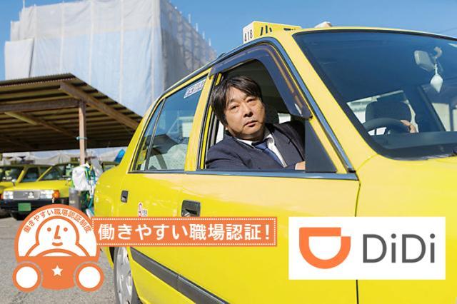 新泉北タクシー株式会社 忠岡営業所