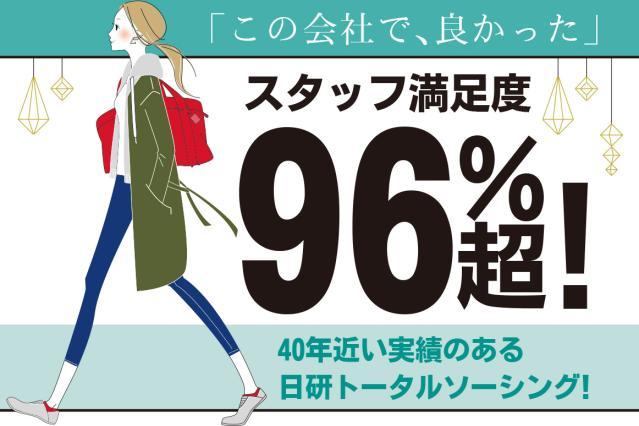 日研トータルソーシング株式会社 メディカルケア事業部 仙台オフィス 1枚目