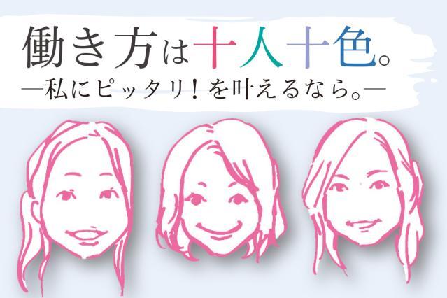 日研トータルソーシング株式会社 メディカルケア事業部 千葉オフィス 1枚目