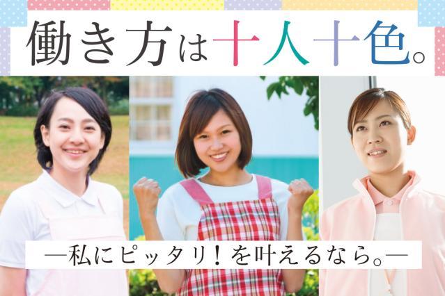 日研トータルソーシング株式会社 メディカルケア事業部 新宿オフィス 1枚目