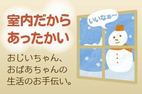 日研トータルソーシング株式会社 メディカルケア事業部 博多オフィス 1枚目