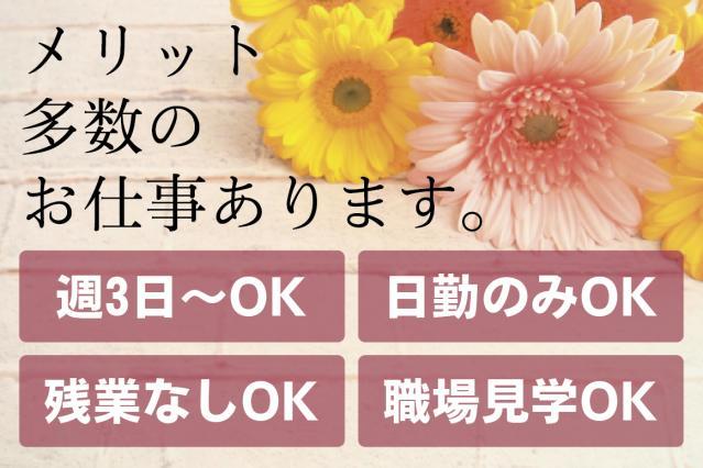日研トータルソーシング株式会社 メディカルケア事業部 立川オフィス 1枚目