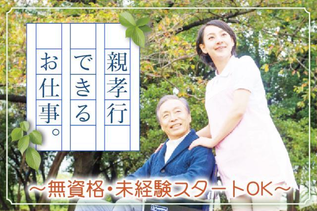 日研トータルソーシング株式会社 メディカルケア事業部 名古屋オフィス