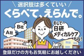 日研トータルソーシング株式会社 メディカルケア事業部 名古屋オフィス 1枚目