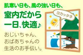 日研トータルソーシング株式会社 メディカルケア事業部 横浜オフィス