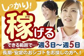 日研トータルソーシング株式会社 メディカルケア事業部 刈谷オフィス 1枚目