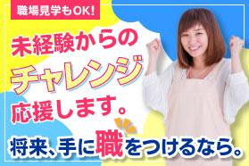 日研トータルソーシング株式会社 メディカルケア事業部 町田オフィス 1枚目