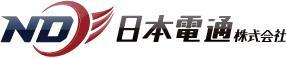 日本電通株式会社 1枚目
