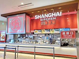 上海キッチン