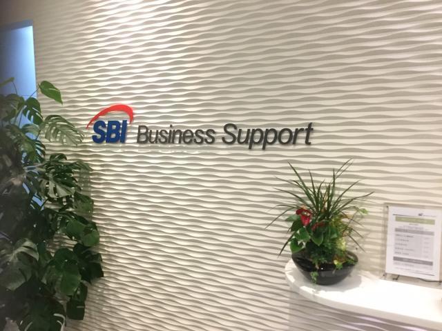 SBIビジネスサポート株式会社 1枚目