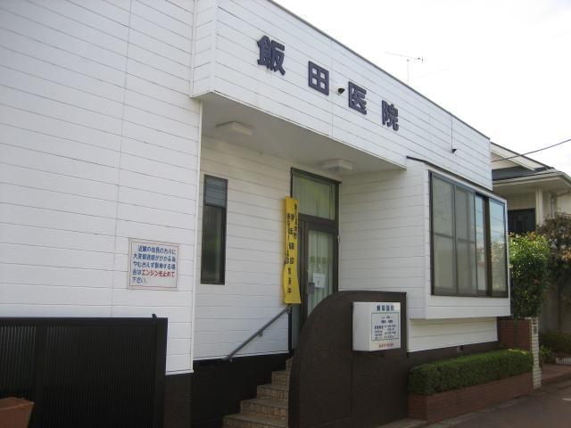 飯田医院 1枚目
