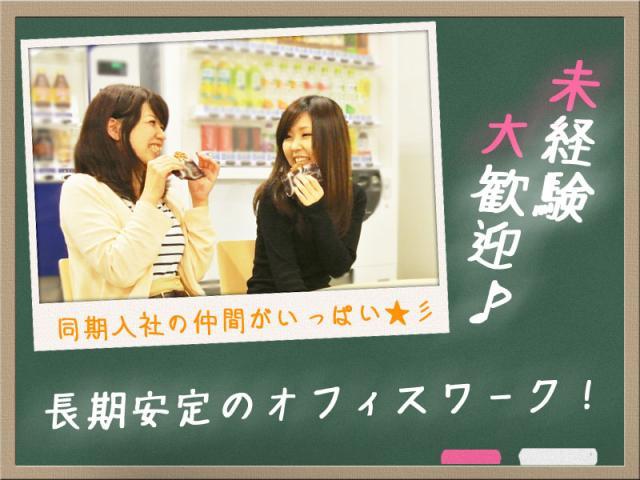 株式会社日本パーソナルビジネス【仕事No.  H2_11】 1枚目