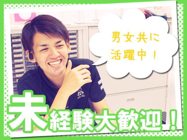 株式会社日本パーソナルビジネス 【仕事No.S6_4】の求人画像
