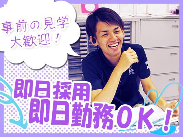 株式会社日本パーソナルビジネス【仕事No.  H1_416-1】 1枚目