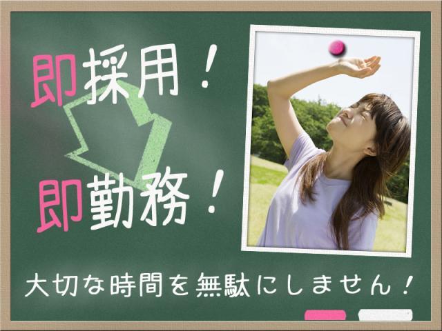 株式会社日本パーソナルビジネス【仕事No.  H1_414-1】 1枚目