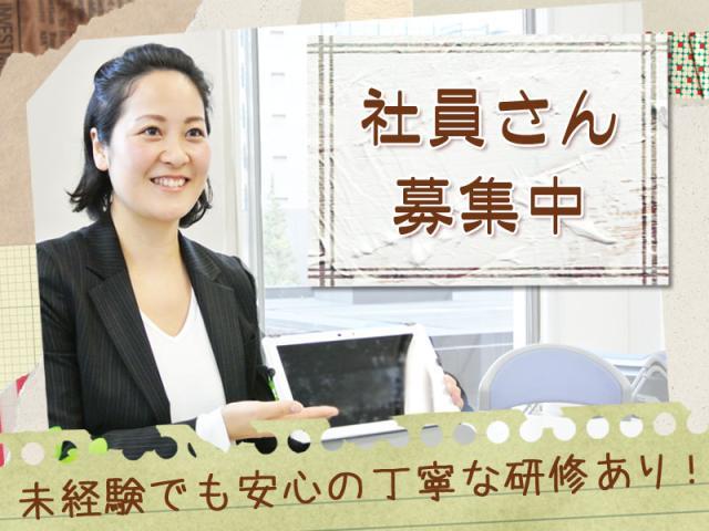 株式会社日本パーソナルビジネス【仕事No. H1_406-1】 1枚目