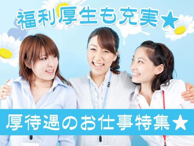 株式会社日本パーソナルビジネス【仕事No. H1_268-2】 1枚目