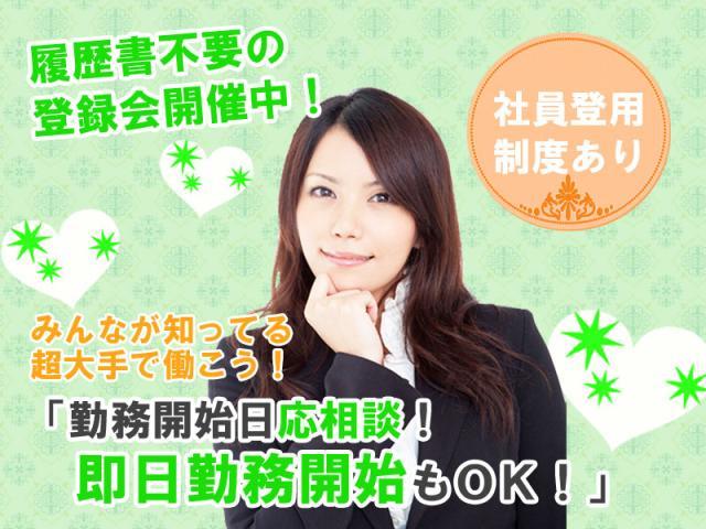 株式会社日本パーソナルビジネス 【仕事No.N2_94】 1枚目