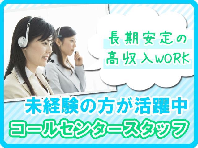 株式会社日本パーソナルビジネス 【仕事NO.H2_2】 1枚目