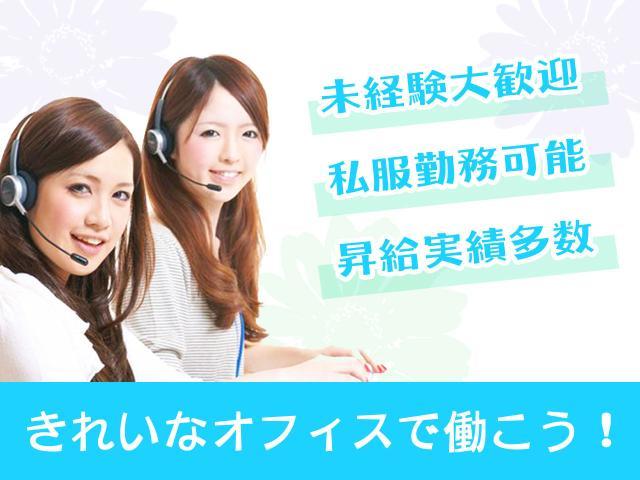 株式会社日本パーソナルビジネス 【仕事NO.H2_2b】