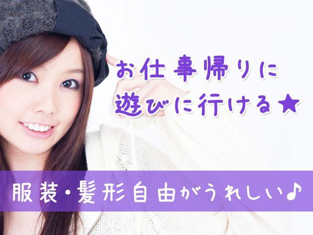 株式会社日本パーソナルビジネス 【仕事NO K1_14】 1枚目