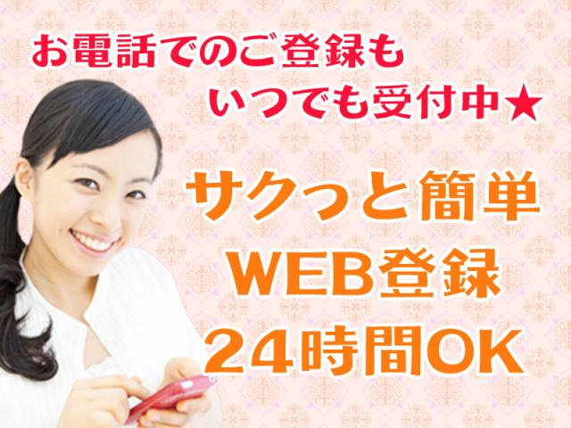 株式会社日本パーソナルビジネス【仕事No.  H1_51 】 1枚目