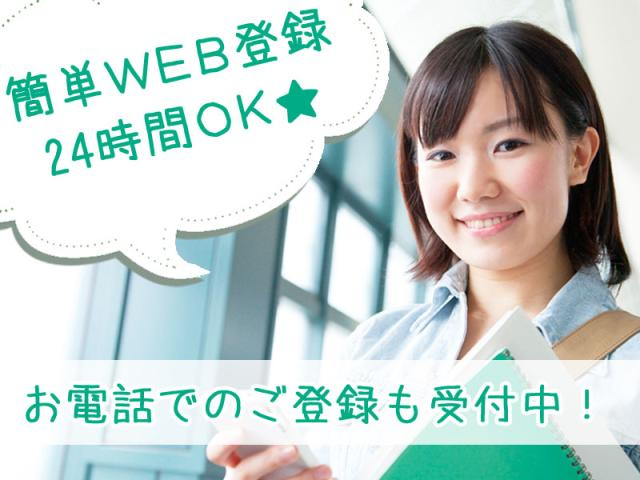 株式会社日本パーソナルビジネス【仕事No.  H1_415-2】 1枚目