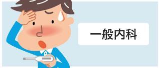 【みきゆうホームクリニック】一般内科