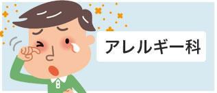 【みきゆうホームクリニック】アレルギー科