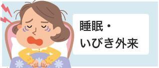 【みきゆうホームクリニック】睡眠・いびき外来