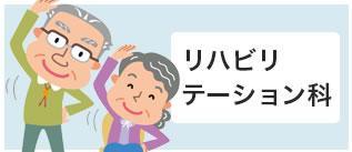 【みきゆうホームクリニック】リハビリテーション科