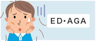 【みきゆうホームクリニック】ED・AGA