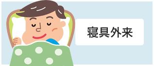 【みきゆうクリニック】寝具外来