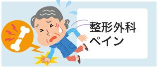 【みきゆうクリニック】整形外科・ペイン