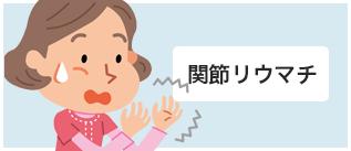 【みきゆうクリニック】間接リウマチ