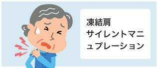 【みきゆうクリニック】サイレントマニュプレーション