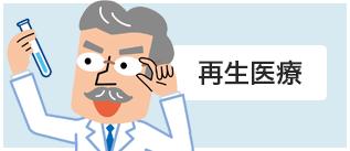 【さかもとクリニック】再生医療