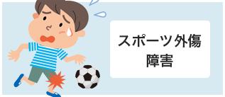 【さかもと鍼灸整骨院】スポーツ外傷・障害