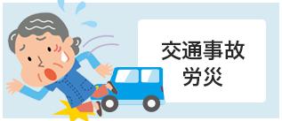 【さかもと鍼灸整骨院】交通事故・労災