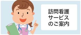 【ニコニコ訪問介護ステーション】訪問看護サービスのご案内