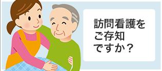 【ニコニコ訪問介護ステーション】訪問看護をご存知ですか?