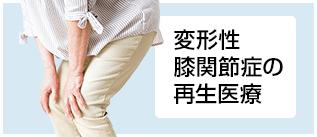【さかもとクリニック】変形性膝関節症の再生医療