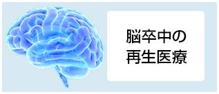 【さかもとクリニック】脳卒中(脳梗塞・脳出血・くも膜下出血)の再生医療