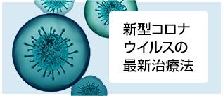 【さかもとクリニック】新型コロナウイルスの最新治療法