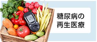 【さかもとクリニック】糖尿病の再生医療