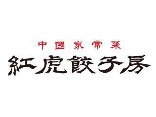 紅虎餃子房 1枚目