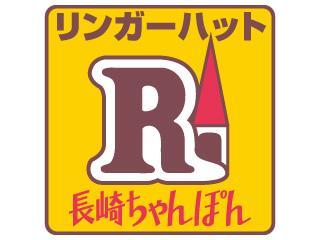 長崎ちゃんぽん リンガーハット 1枚目